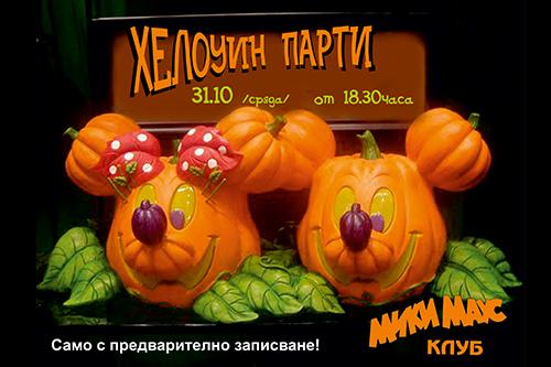 Хелоуин парти за деца и родители